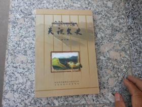 天祝文史第十辑;天祝建县以来的草畜产业