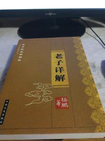 老子详解----老子执政学研究 】16开 中国文史出版社2003年一版