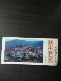 年历卡 意大利米兰(新年快乐)---- 1986年 【人民美术出版社