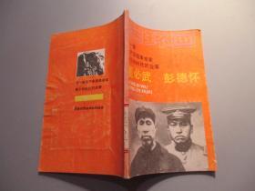 老一辈无产阶级革命家青少年时代的故事:董必武 彭德怀(连环画)