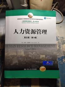 人力资源管理(英文版·第14版)(工商管理经典教材·核心课系列)
