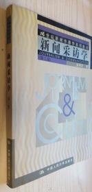 新闻采访学(第二版)蓝鸿文 作者签名本