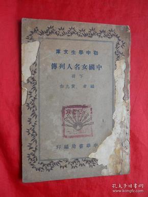 线装古旧书,民国,中国女名人列传,下册,尺寸:18.5*13cm!