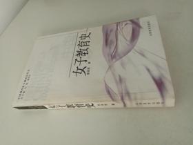 中国女子教育史