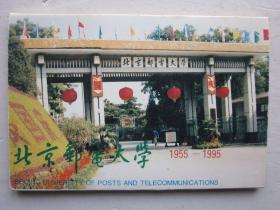 北京邮电大学明信片