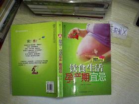 汉竹·亲亲乐读系列:饮食+生活孕产期宜忌  、。