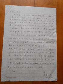 著名学者:高望之(1927~2007)信札一通1页(1979年致季羡林,希望从北京大学历史系调职至南亚所工作)