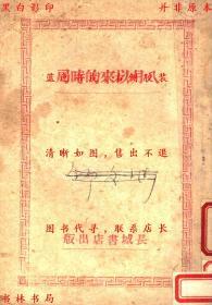 八月以来的时局-长城书店-民国长城书店刊本(复印本)
