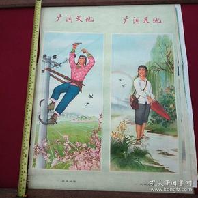 广阔天地:春燕展翅,风雨无阻 丰收硕果,心红似火1973年