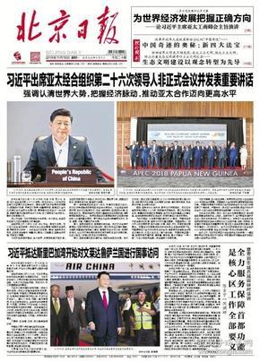 生日报纪念报:北京日报2018年11月19日习近平出席亚太经合组织第二十六次领导人非正式会议并发表重要讲话强调认清世界大势,把握经济脉动,推动亚太合作迈向更高水平