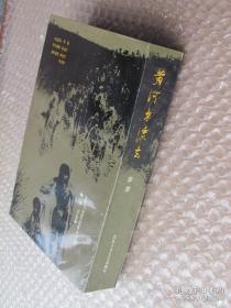 紅色經典小說 《黃河東流去》 帶精美插圖 榮獲第二屆茅盾文學獎