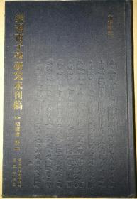 子海特辑:乐调甫子学研究未刊稿