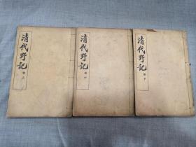 清代野记(全三册)
