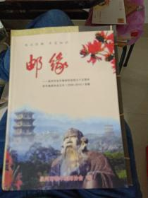 邮缘——泉州市老年集邮协会成立十五周年专辑(全品库存书)