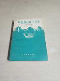 中国森林昆虫名录(一版一印)