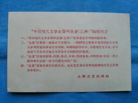 岁月留痕48:中国现代文学史资料丛书(乙种)编辑例言
