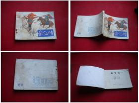《岳飞传》上册,64开汪家龄绘,安徽1982.5一版一印,530号,连环画