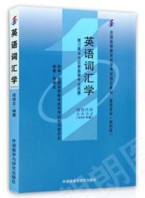 备战2019 自考教材00832 0832 10059英语词汇学张维友1999年版外语教学与研究出版社