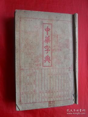 线装古旧书,民国,康熙字典,1套6册合订全,尺寸:20*13cm!