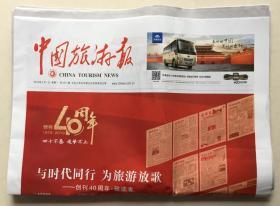 中国旅游报 2019年 4月1日 星期一 今日108版 第5874期 邮发代号:1-40