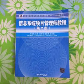 信息系统项目管理师教程【有防伪】
