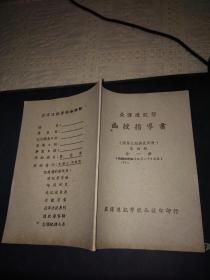 亚伟速记学 函授指导书第四版1946年