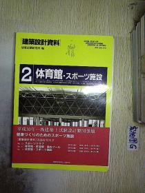 日文书 建筑设计资料 2  体育馆