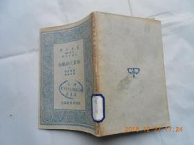 31871万有文库 《物质之新观念》 (下册)民国25年初版,馆藏