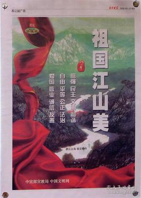 北京晚报广告画——祖国江山美