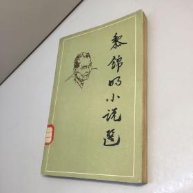 黎锦明小说选 【一版一印 正版现货   多图拍摄 看图下单】