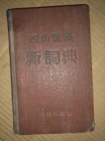 四角号码新词典 附笔划部首索引  修订本