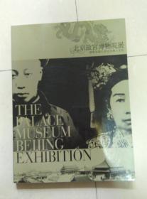 日本便利堂2007年出版精美画册《北京故宫博物院展 清朝末期的宫廷艺术和文化》宫廷绘画文玩老照片等