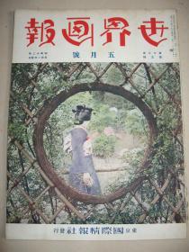 1937年5月《世界画报》钟馗之图 溥杰大婚 孔祥熙 日联合舰队青岛入港 蒋介石