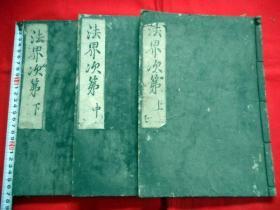 和刻佛经《法界次第初门》3册3卷全,天台三祖智者大师著述,江户早期木刻本