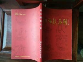 正版画册《湖北佛教名刹》,昌明大师题写书名,品好。