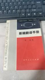 新编翻译手册