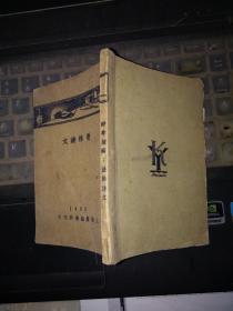 民国二十二年初版 新文学精品 《曼殊诗文》 上海广益书局(尺寸13*9.5CM)