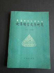 女真语言文字研究(一版一印)