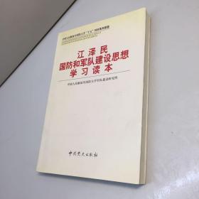 江泽民国防和军队建设思想学习读本 【 9品 +++ 正版现货 自然旧 多图拍摄 看图下单】