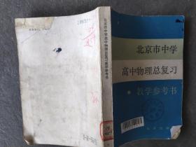 北京市中学高中物理总复习