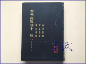 黄元御医书十一种 仅有上册 1990年初版精装仅印1500册