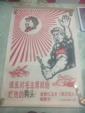 谁反对毛主席就砸烂他的狗头 【首都红卫兵--刺刀见红-编辑部==1968年2月=版画==对开】保真