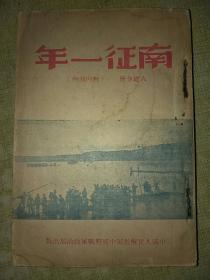 红色金典图书(南征一年)六纵分册_原版
