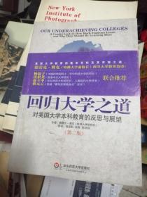 回归大学之道:对美国大学本科教育的反思与展望