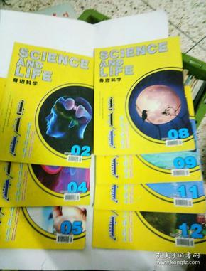 蒙文版期刊:身边的科学(2016年第2,4,5,8,9,11,12期)7本合售