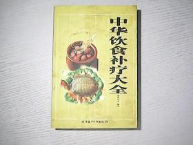 中华饮食补疗大全