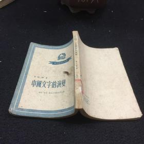 中国文字的演变