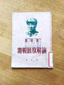 民國版朱德著作《論解放區戰場》封面朱德像 華東局出版社贈閱本