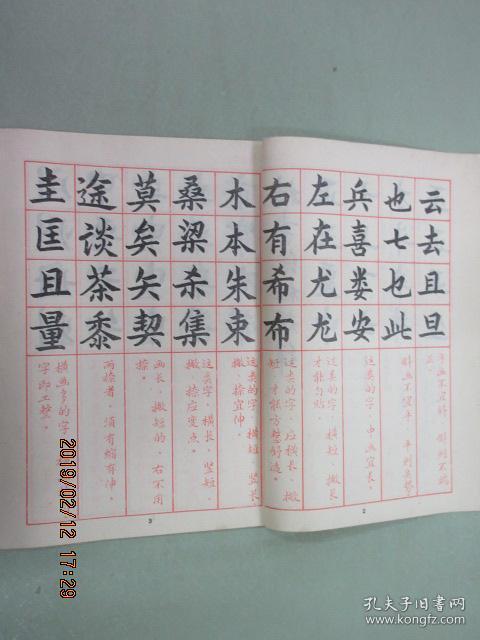 楷书结构规律 有装订孔 详见图片