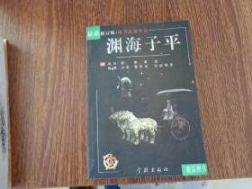 康节说易全书:渊海子平